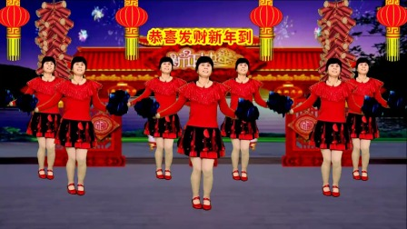 喜庆迎新年广场舞《恭喜发财新年到》歌曲喜庆,舞步简单又好看