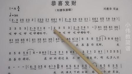 唱谱学习《恭喜发财》新年必学的祝福歌曲