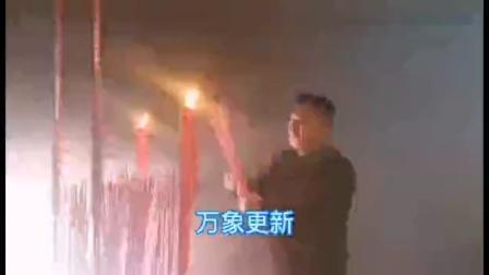 韦松尤张子诚弟子王正赦祝大家新年快乐
