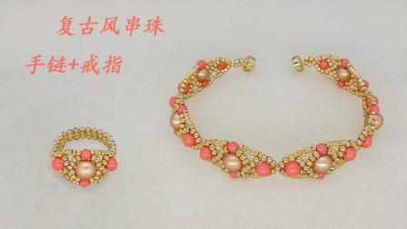 DIY复古风串珠手链和串珠戒指、珊瑚色配金色珍珠串珠手链和戒指