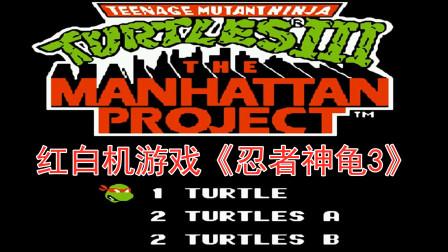 红白机游戏,忍者神龟3,拉斐尔大战超级Boss!