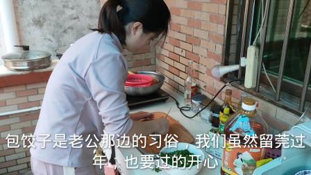 广东姑娘远嫁西安,第一个春节就不能回家,初一边包饺子边想家
