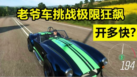 地平线4:开最老的肌肉车极限狂飙究竟能开多快?