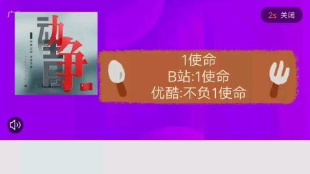 重庆璧山区广播电视台(转播央视一套《2021春节联欢晚会》)片头+倒计时段+片尾段 2021年2月11日