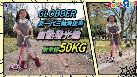 GLOBBER第一代三轮滑板车耐重达50KG 两个人玩也可以 sunnyyummy的玩具箱 @台湾玩具反斗城