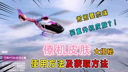 坏蛋杰瑞:兜兜让我给她买直升机?和平精英直升机皮肤大揭秘!