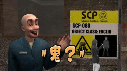 永远不要与SCP-080一起上厕所