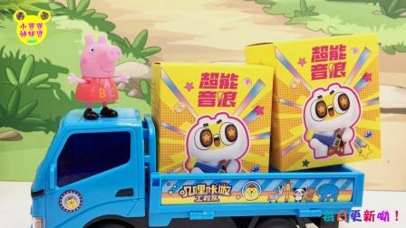 小猪佩奇驾驶工程车运输盲盒啦,超迷你战士玩具开箱!