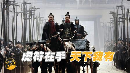 虎符可调动大军,如果将军突然造反咋办?皇帝自有办法