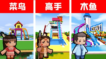 迷你世界建筑105:水上房屋大比拼,配备滑梯和泳池趣味十足!