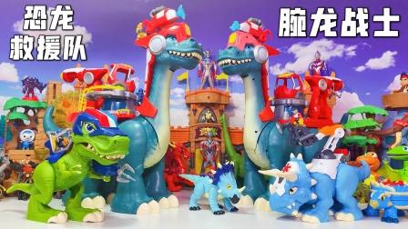 超大的火焰腕龙!恐龙救援队侏罗纪世界霸王龙奥特曼超级飞侠玩具