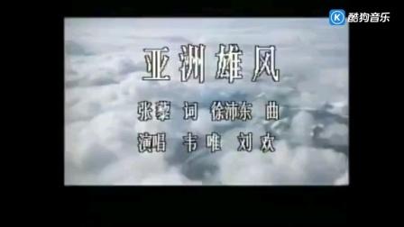 亚洲雄风(原版)  韦唯  刘欢