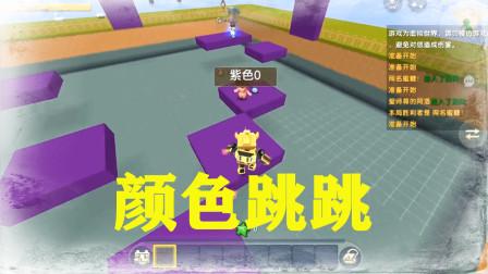 迷你世界:颜色跳跳,小林老师使用很能闹的玩法
