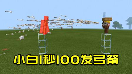 我的世界:如何让僵尸骷髅1秒发射100只弓箭?铁傀儡害怕极了!
