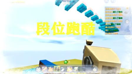 迷你世界:段位跑酷,把握机会冲击最强王者段位