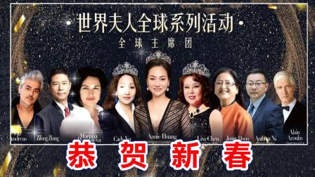 世界夫人全球主席团 恭贺华人华侨 新春快乐
