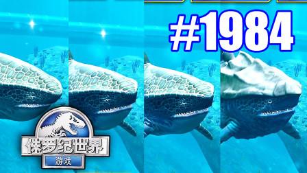 小鸢解说 侏罗纪世界1984满级巨齿古巨龟,恐怖鲨鱼满身盔甲