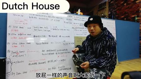 蟲虸曳步舞鬼步舞「 House舞曲分支(六)」教学教程