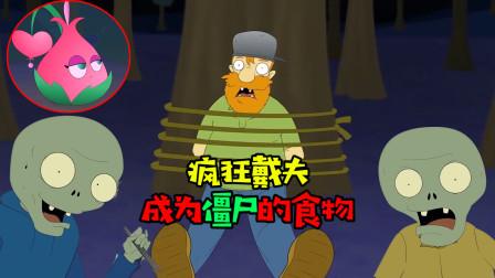 阿涵说:疯狂戴夫深夜被绑在大树上!难道是要成为僵尸的食物了吗