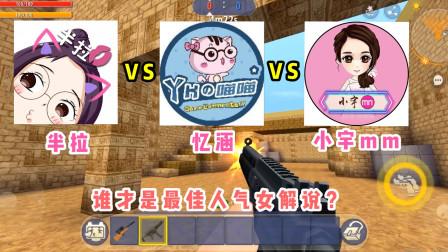 可爱的半拉VS忆涵游戏解说VS小宇mm,谁才是最佳人气女解说呢?
