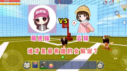 萌虎妹子VS云妹游戏解说,谁才是最有趣迷你世界女解说呢?