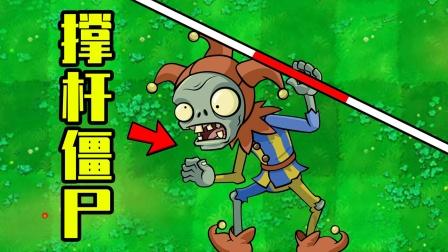 植物大战僵尸TAT版:这个撑杆僵尸防不胜防啊!