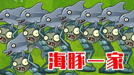 植物大战僵尸TAT版:我是捅了海豚窝吗?