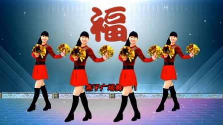 广场舞《喜乐年华》喜庆的歌声,传递幸福的喜悦