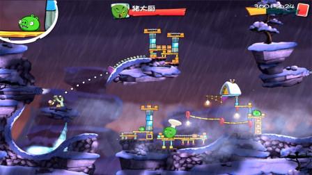 愤怒的小鸟2游戏【1297】雪地里的猪大厨!2046关