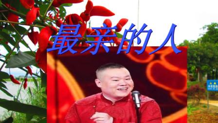 岳云鹏2021春晚歌曲《最亲的人》完整版 相声里走红的歌曲