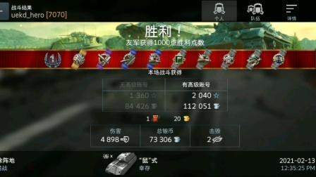 坦克世界闪击战老鼠打爆对面E100的弹药架!