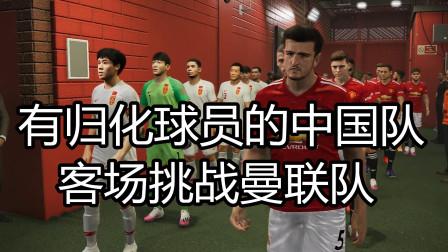 实况足球2021,有归化球员的中国队,客场挑战曼联队