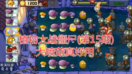 植物大战僵尸,黑夜模式第7关,小喷菇和大喷菇配合默契