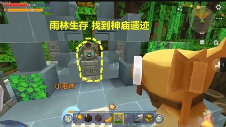 雨林生存:找到神庙遗迹,开始做树屋