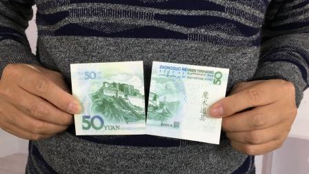 魔术教学:钞票一张变2张,特简单,学会骗朋友玩