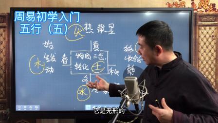 刘恒易经:周易初学入门五行(五)