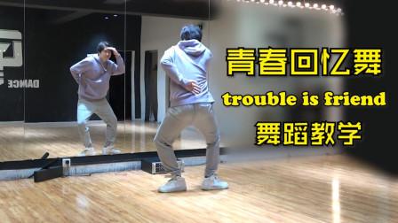 【南舞团】 青春回忆舞 trouble is a friend 舞蹈教学 分解教程 神曲