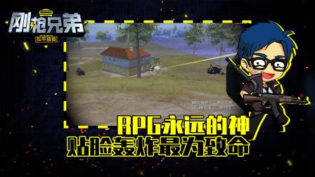 RPG永远的神!贴脸轰炸最为致命