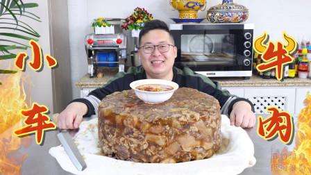 """140买几斤碎牛肉,做特色小吃""""小车牛肉""""鲜香可口,名不虚传"""