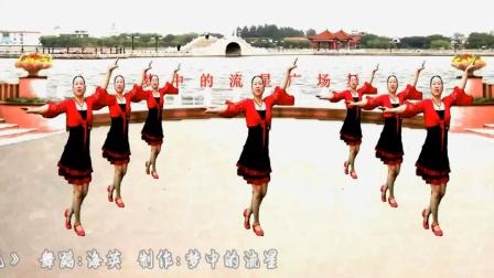 梦中的流星广场舞《百鸟朝凤》喜气洋洋过大年