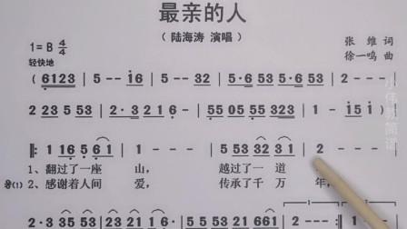 岳云鹏春晚唱火了《最亲的人》这首歌,快来学习这首歌曲吧