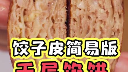 饺子皮其实做法真不比手抓饼少!搞起来