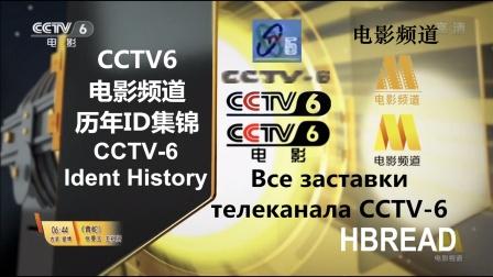 【放送文化】CCTV6电影频道历年ID集锦(1996-2021)(高清重制版)