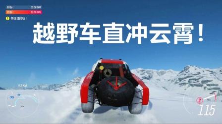地平线4:越野车雪地爬坡究竟有多恐怖?