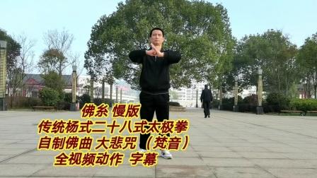 佛系  传统杨式 新编二十八式太极拳 慢版  全视频动作字幕教学版 正面  步步清风上传