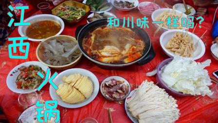 江西人在家这样煮火锅,几十块钱就能吃到撑,和川味的有区别吗?