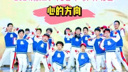 2021浙江少儿春节联欢晚会-心的方向-4:3修改版