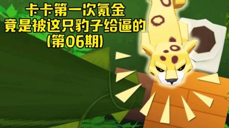 迷你世界 雨林生存6 卡卡第一次氪金,竟是被豹子给逼的?!