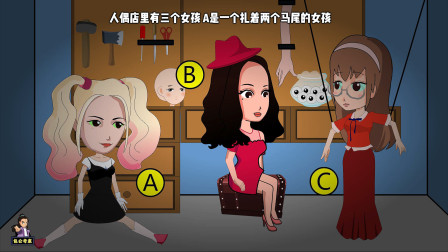 悬疑推理:脑力测试!人偶店里3个假人中,哪一个是真人假扮的