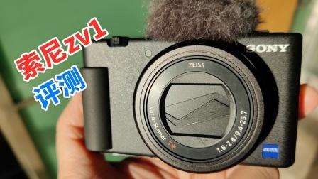 拍vlog神机?索尼zv1相机评测,十八线美食up设备分享